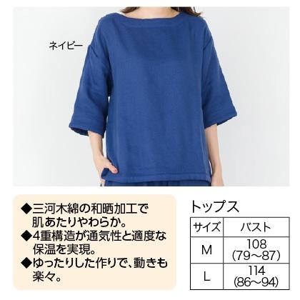 〈クムコ〉三河木綿4重ガーゼホームウェア トップス(ネイビー L)
