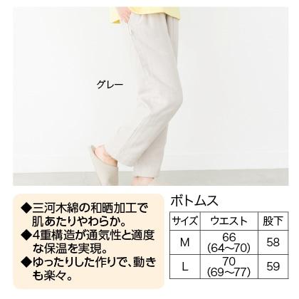 〈クムコ〉三河木綿4重ガーゼホームウェア ボトムス(グレー M)