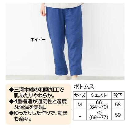 〈クムコ〉三河木綿4重ガーゼホームウェア ボトムス(ネイビー M)