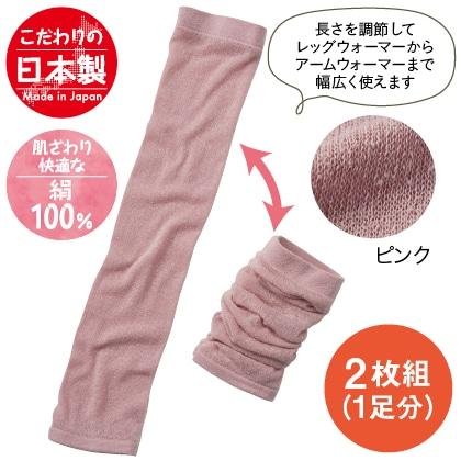 シルクわたでつむいだ冷えとりウォーマー(同色2枚組)ピンク