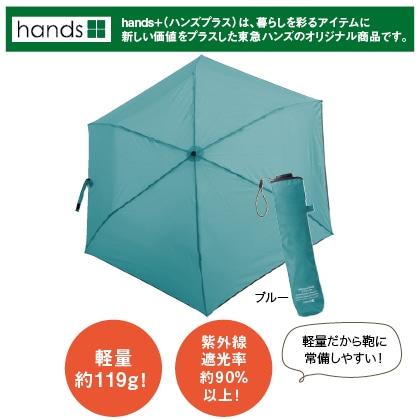 〈hands+〉軽量簡単開閉折傘54cm 晴雨兼用(ブルー)