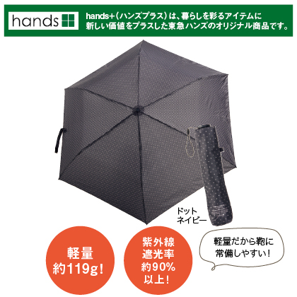 〈hands+〉軽量簡単開閉折傘54cm 晴雨兼用(ドットネイビー)