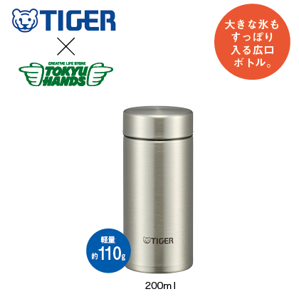 ハンズオリジナル〈タイガー〉ステンレスボトル 200ml