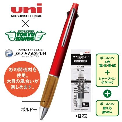 〈三菱鉛筆×東急ハンズ〉グリーンブランチジェットストリーム4&1 替え芯セット(ボルドー)