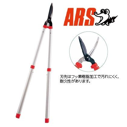 〈アルス〉伸縮式強力刈込鋏