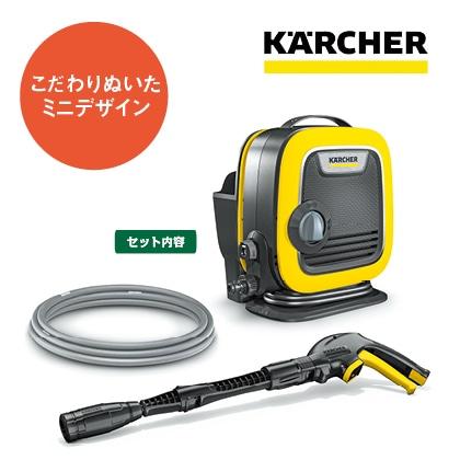 〈ケルヒャー〉高圧洗浄機 K MINI