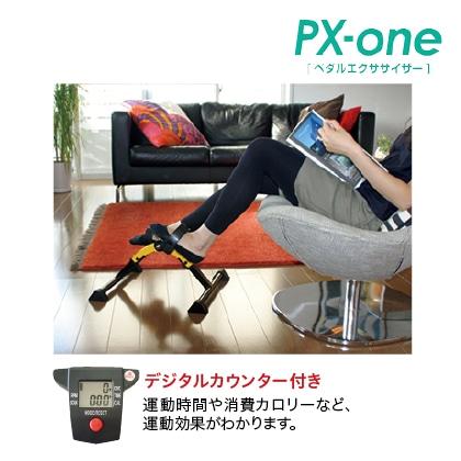 ペダルエクササイザー PX−one