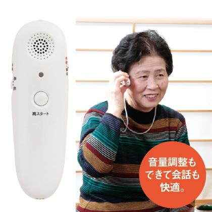 ボイスモニター 携帯助聴器