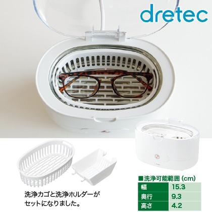 〈ドリテック〉超音波洗浄器「ソニクリア コフレ」