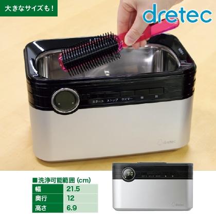 〈ドリテック〉超音波洗浄器「ソニクリア EX」