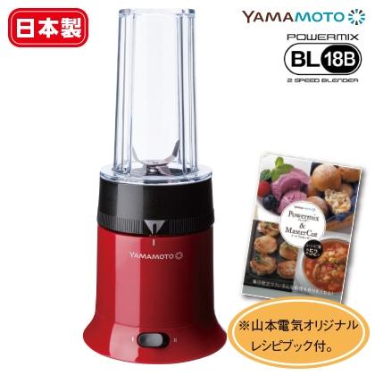 〈YAMAMOTO〉パワーミックス(レッド)