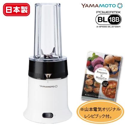 〈YAMAMOTO〉パワーミックス(ホワイト)
