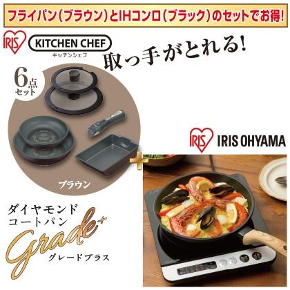 〈アイリスオーヤマ〉ダイヤモンドコートパングレードプラス(6点セット・ブラウン)とIHコンロ(ブラック)のセット