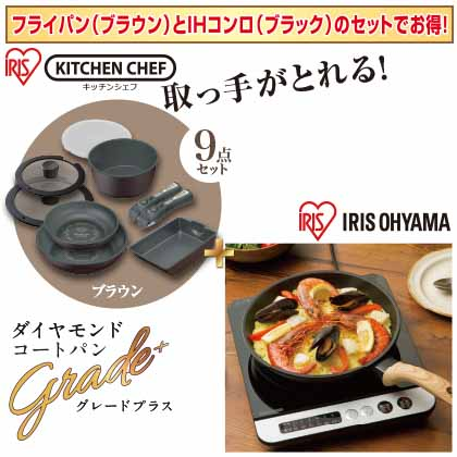〈アイリスオーヤマ〉ダイヤモンドコートパングレードプラス(9点セット・ブラウン)とIHコンロ(ブラック)のセット