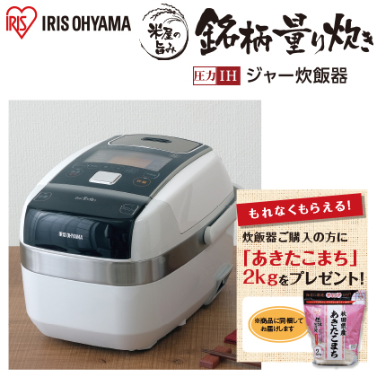 米屋の旨み 銘柄量り炊き 圧力IHジャー炊飯器(5.5合)