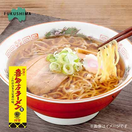 「河京」喜多方ラーメン5食 チャーシュー具材付き