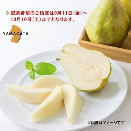 山形県産マルゲリット・マリーラ(西洋梨)2.5kg