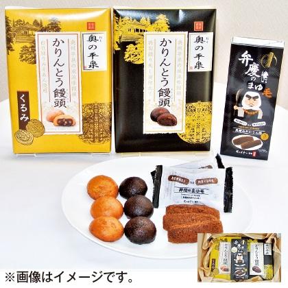 かりんとう饅頭&弁慶のまゆ毛