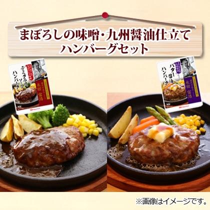まぼろしの味噌・九州醤油仕立てハンバーグセット1
