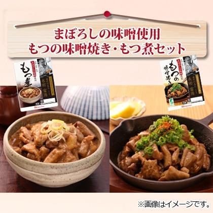 まぼろしの味噌使用 もつの味噌焼き・もつ煮セット3
