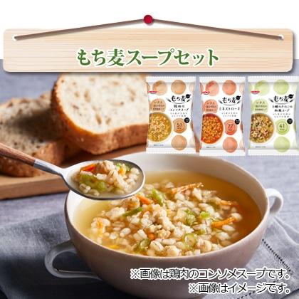 もち麦スープセット3