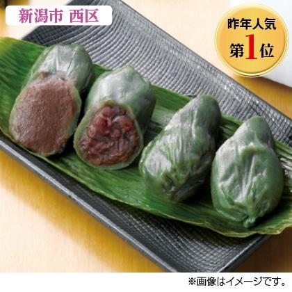 〈岡本屋〉笹だんご(つぶあん10個・こしあん10個)