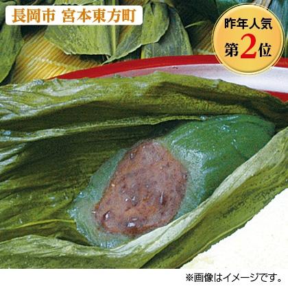 〈江口〉笹だんご(つぶあん10個)