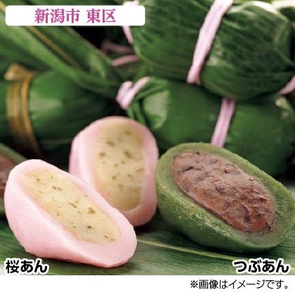 〈港製菓〉笹だんご(つぶあん)、笹ざくら(桜あん)