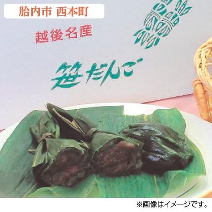 〈金澤屋〉笹だんご(こしあん15個)