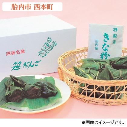〈金澤屋〉笹だんご(こしあん30個)、ちまき20個
