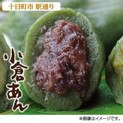 〈新川屋〉笹だんご(小倉あん50個)