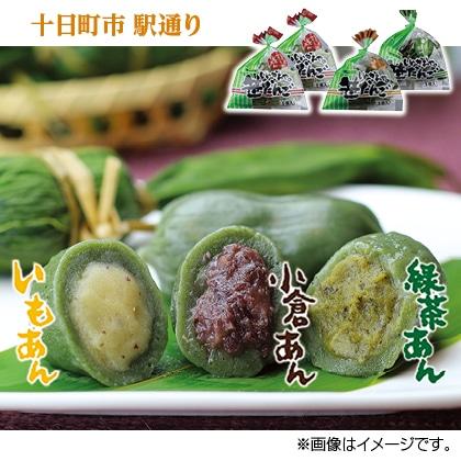 〈新川屋〉笹だんご(小倉あん・いもあん・緑茶あん)
