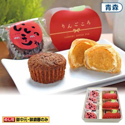 青森りんご 菓子セット