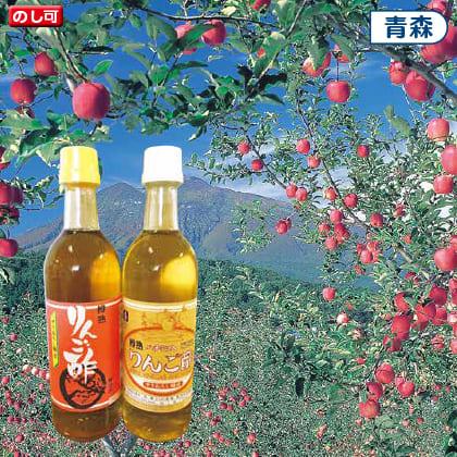 りんご酢セット