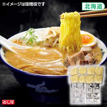 「旨さ香る」札幌西山ラーメン 8食入(通年用)