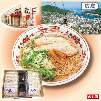 尾道ラーメン壱番館 10食入(通年用)