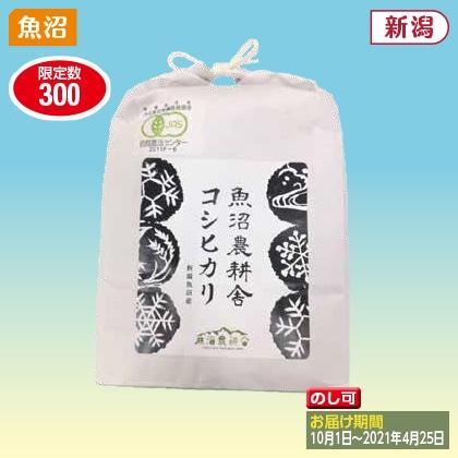 JAS有機認証米 魚沼産コシヒカリ 3kg(2020年産)
