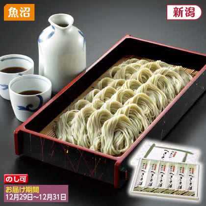 へぎそば(乾麺)6袋入(年越し用)