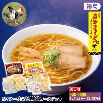 喜多方ラーメン・会津地鶏ラーメンセット(年越し用)