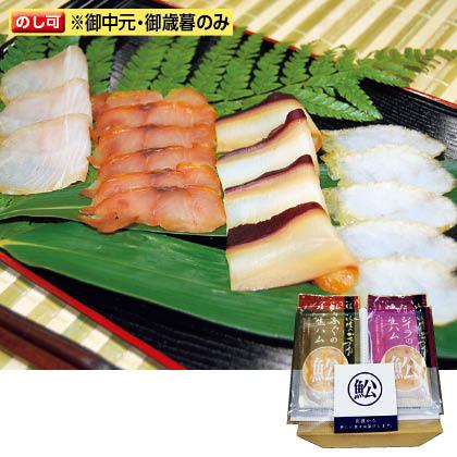 佐渡のお魚の生ハムスライスセット