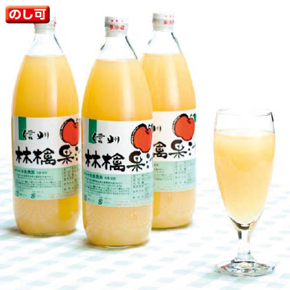 信州りんごジュース 1リットル 3本入