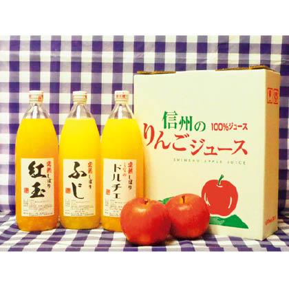 こだわりのりんごジュース 3本セット