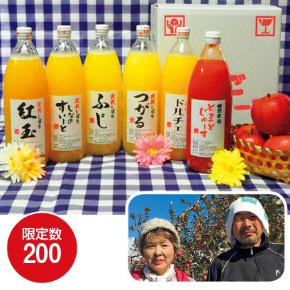 こだわりのりんごジュース&トマトジュース
