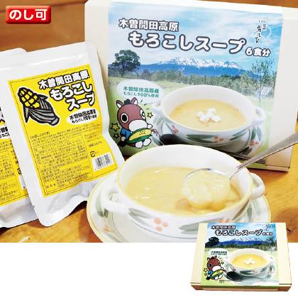 木曽開田高原もろこしスープ 6食