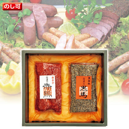 信濃の赤馬・信濃の黒馬 馬肉の燻製セット