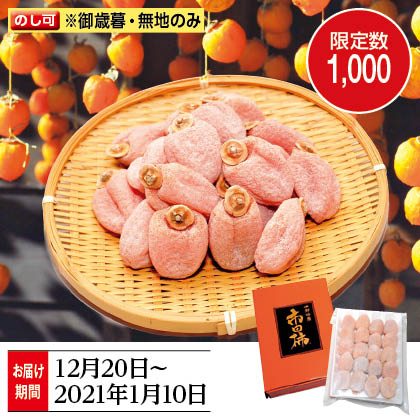 市田柿(干柿)500g