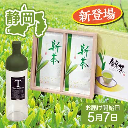 静岡牧之原茶深蒸し茶 フィルターインボトル