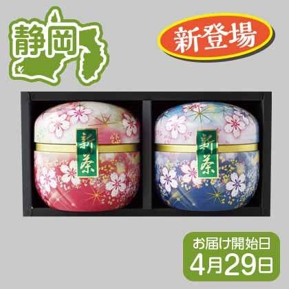 葉桐 鈴子缶静岡丸子新茶2個セット