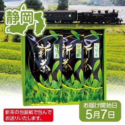 東海道金谷「八十八夜新茶」B