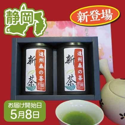 遠州森の茶「新茶2本入」